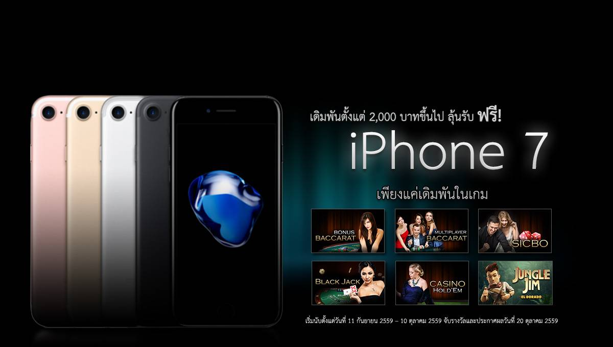 iPhone 7 Promotion